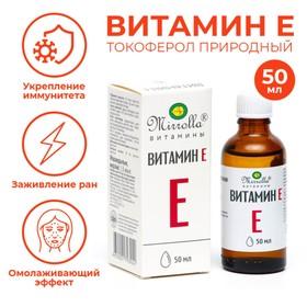 Витамин Е Mirrolla, токоферол природный, 50 мл.