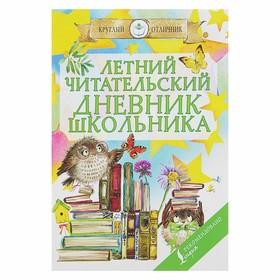 Летний читательский дневник школьника Ош