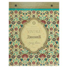 Дневник для 1-11 классов «Винтаж», твёрдая обложка, 40 листов Ош
