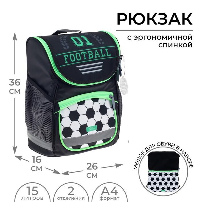 Ранец Стандарт Сalligrata, 36 х 26 х 16, + мешок для обуви, «Футбол», чёрный/зелёный