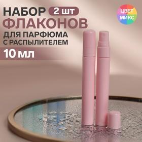 Набор флаконов для парфюма, 2 предмета, 10 мл, цвет МИКС Ош