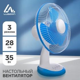 Вентилятор LuazON LOF-03, настольный, 35 Вт, 28 см, 3 режима, пластик, бело-синий