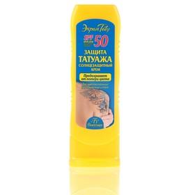 Солнцезащитный крем Floresan для чувствительной и пигментированной кожи SPF 50, водостойкий, 125 мл