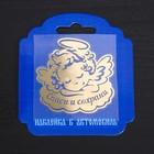 Наклейка мeталл «Спаси и сохрани» (ангелочек), 5 х 5 см