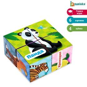 Кубики картонные «Зверята», 4 шт
