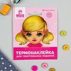 Термонаклейка для декорирования текстильных изделий «Кукла Надя», 6,5×6,3 см - Фото 3