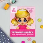 Термонаклейка для декорирования текстильных изделий «Кукла Юля» 6,5х6,3 см - Фото 3
