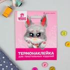 """Термонаклейка для декорирования текстильных изделий """"Зайка"""", 6,5*6,3 см"""