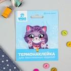 """Термонаклейка для декорирования текстильных изделий """"Котик"""", 6,5*6,3 см"""