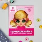 Термонаклейка для декорирования текстильных изделий «Кукла Вероника» 6,5х6,3 см - Фото 3