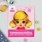 Термонаклейка для декорирования текстильных изделий «Кукла Аня», 6,5×6,3 см - Фото 3