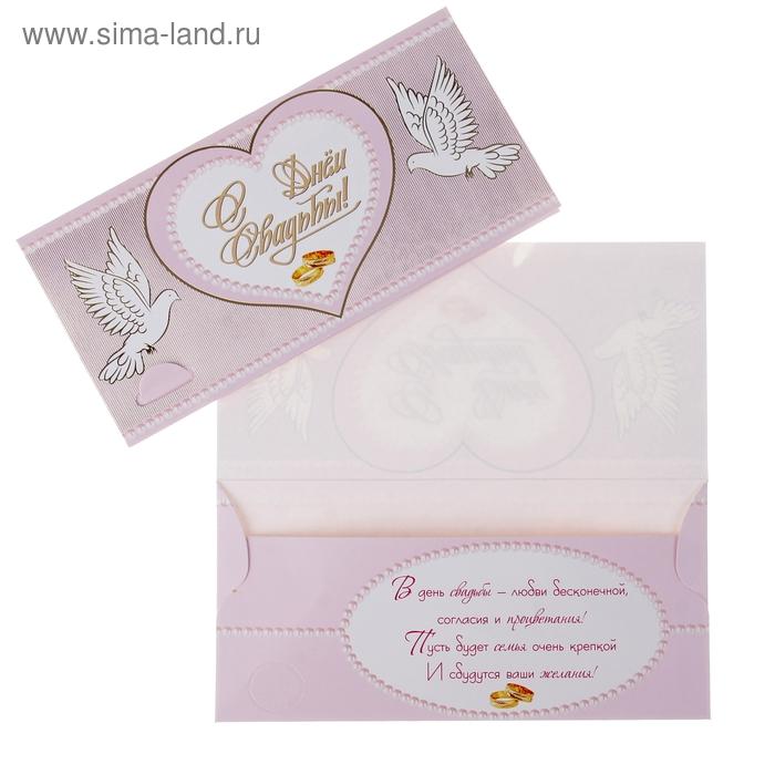 поздравления на свадьбу деньги в конверте поделиться вами
