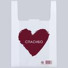 Пакет‒майка «Спасибо за покупку‒сердце», 26 × 10 × 45 см