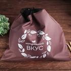 Мешок для хранения овощей «Вкус»