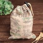 Мешок для хранения овощей «Травы», 16 ? 22 см
