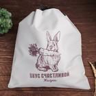 Мешок для хранения овощей «Кролик»
