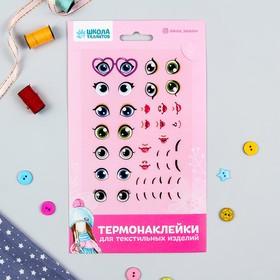 Термонаклейка для декорирования текстильных изделий «Создай свою куклу» №2, 15×10 см