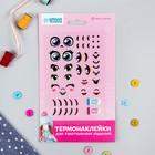 """Термонаклейка для декорирования текстильных изделий """"Создай свою куклу"""" №4, 15*10 см"""