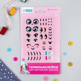 Термонаклейка для декорирования текстильных изделий 'Создай свою куклу' №4, 15*10 см Ош