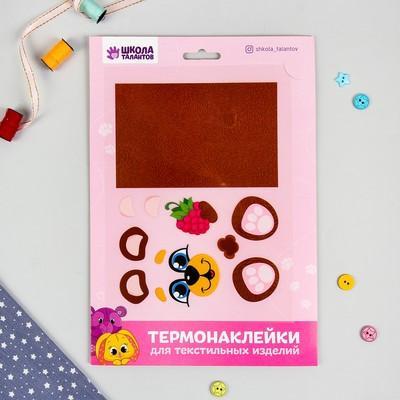 Термонаклейка для декорирования текстильных изделий «Мишка» , 20×15 см - Фото 1