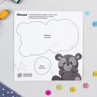 Термонаклейка для декорирования текстильных изделий «Мишка» , 20×15 см - Фото 4