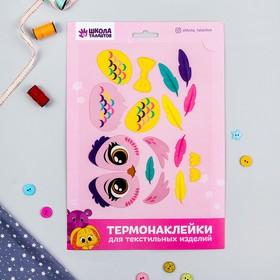 Термонаклейка для декорирования текстильных изделий «Совушка», 20×15 см