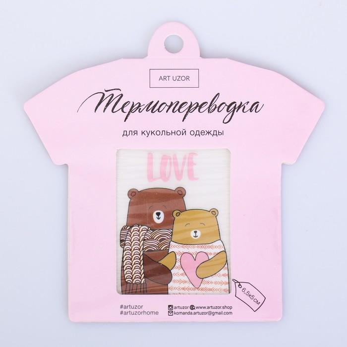 Термопереводка для кукольной одежды «Милые мишки», 6.5 ? 5 см