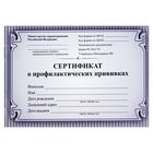 Сертификат о профилактических прививках А6 12 листов, блок из писчей бумаги 60 г/м?, обложка мелованный картон 230 г/м?