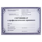 Сертификат о профилактических прививках А6 12 листов, блок из писчей бумаги 60 г/м², обложка мелованный картон 230 г/м²