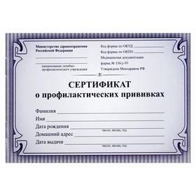 Сертификат о профилактических прививках А6 12 листов, блок из писчей бумаги 60 г/м², обложка мелованный картон 230 г/м² Ош
