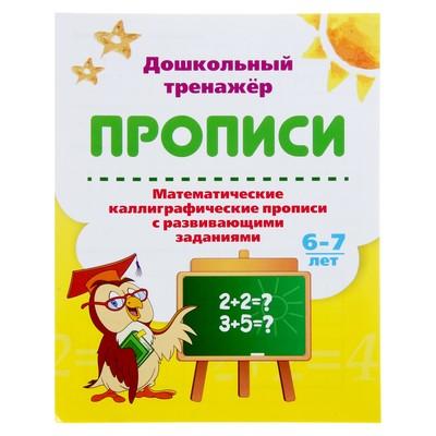 Дошкольный тренажёр. Математические каллиграфические прописи с развивающими заданиями: для детей 6-7 лет - Фото 1