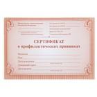Сертификат о профилактических прививках А6 12 листов, альбомный спуск, обложка 160 г/м², блок 65 г/м², офсет