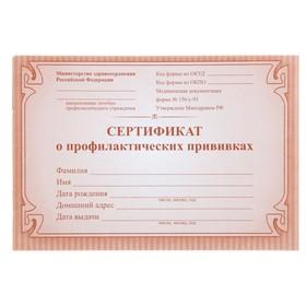Сертификат о профилактических прививках А6 12 листов, альбомный спуск, обложка 160 г/м², блок 65 г/м², офсет Ош
