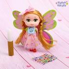 Кукла-малышка Юленька «Создай крылья своей мечты»: гель с блёстками и стразы, МИКС
