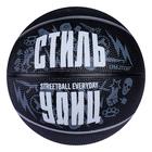 Мяч баскетбольный ONLITOP «СТИЛЬ УЛИЦ», размер 5, PVC, бутиловая камера, 400 г