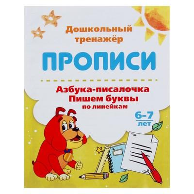 Дошкольный тренажёр. Прописи «Азбука-писалочка. Пишем буквы по линейкам»: для детей 6-7 лет - Фото 1