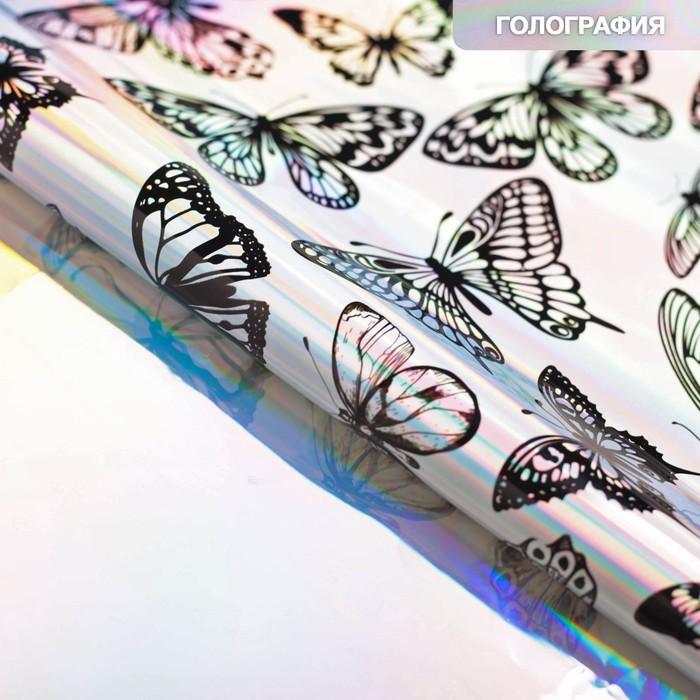 Плёнка упаковочная с голографией Бабочки, 100 70 см