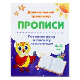 Дошкольный тренажёр. Прописи «Готовим руку к письму по клеточкам»: для детей 4-5 лет