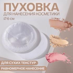 Пуховка, d = 6 см, вет белый Ош