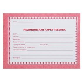 Медицинская карта ребёнка А5 32 листа красная, альбомный спуск, обложка 160 г/м², блок 65 г/м², офсет