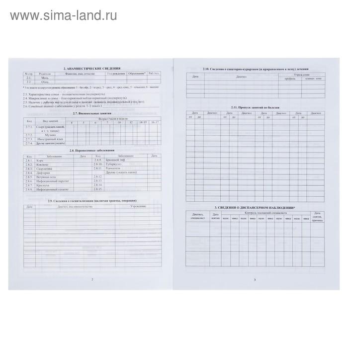Медицинская карта ребёнка А4 16 листов синяя, обложка офсет 160 г/м², блок офсет 65г/м², на скрепке