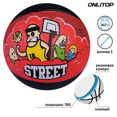 Мяч баскетбольный ONLITOP STREET, размер 5, PVC, бутиловая камера, 400 г
