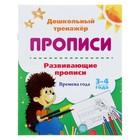 Дошкольный тренажёр. Развивающие прописи «Времена года», для детей 3-4 лет - Фото 1