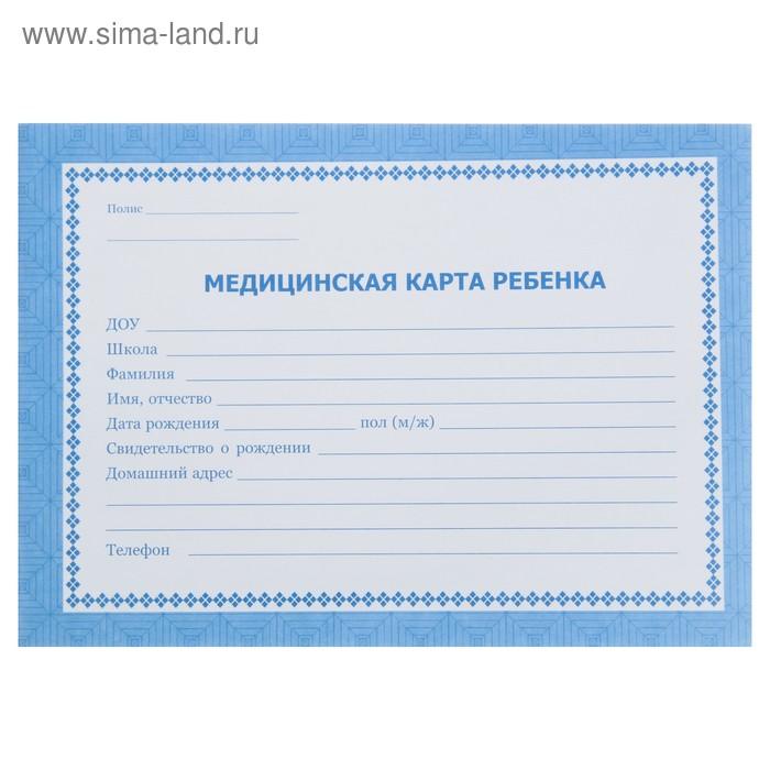 Медицинская карта ребёнка А5 32 листа синяя, альбомный спуск, обложка 160 г/м², блок 65 г/м², офсет