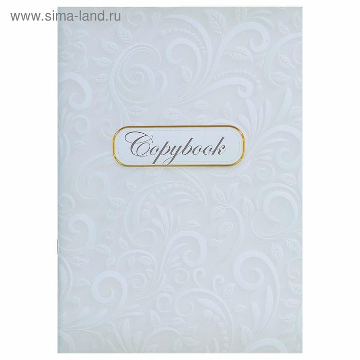 """Тетрадь А4, 48 листов клетка Calligrata """"Белые узоры"""", белизна 95%, картонная обложка"""