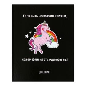 Дневник школьника 5-11 классы «Единорог 3», глянцевая ламинация, твёрдая обложка, 48 листов Ош