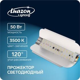 Прожектор светодиодный Luazon СДО07-50 бескорпусный, 50 Вт, 3500 К, 4500 Лм, IP65, 220 В Ош