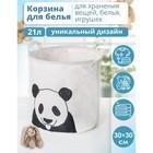Корзина универсальная «Панда», 30×30×30 см, цвет белый