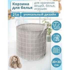Корзина универсальная «Клетка», 30×30×30 см, цвет серый Ош