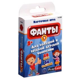Настольная игра «Фанты для детей №1»
